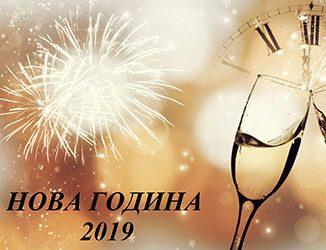ОФЕРТА ЗА НОВА ГОДИНА 2019